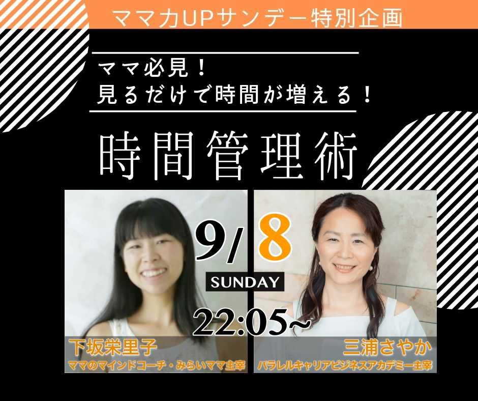 ライブ ママ力UPサンデー 三浦さやか 下坂栄里子 対談 インタビュー ママ起業 ママ起業家