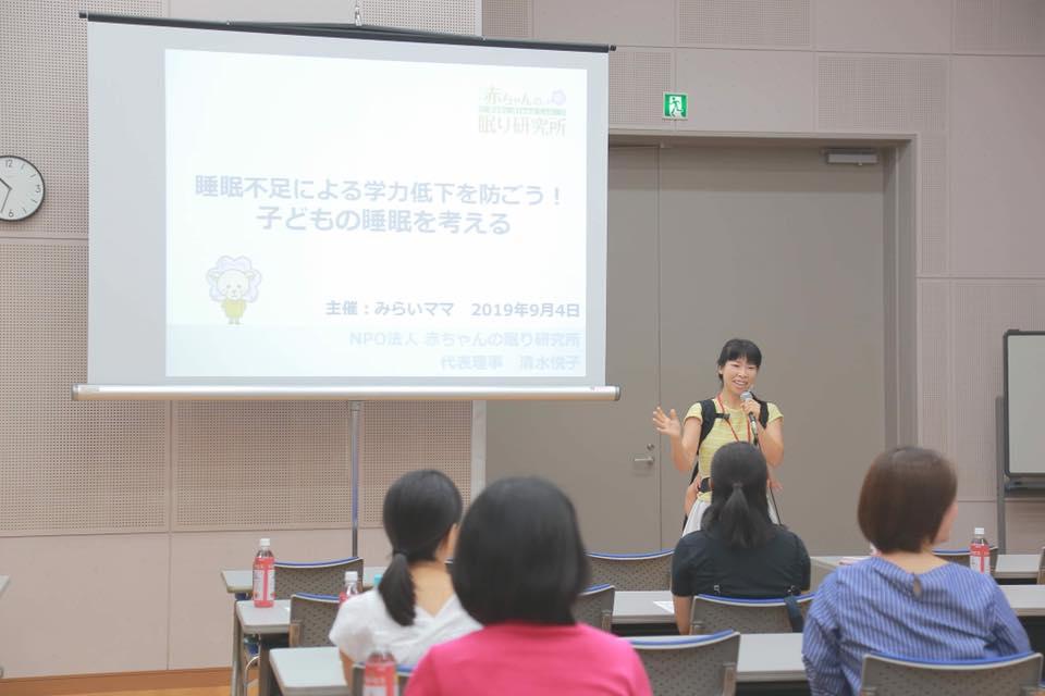 講演会 ママ起業 講座