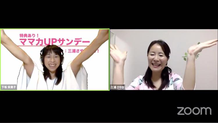 マインドセット 三浦さやか 下坂栄里子 対談 女性起業家 インタビュー ライブ ライブローンチ