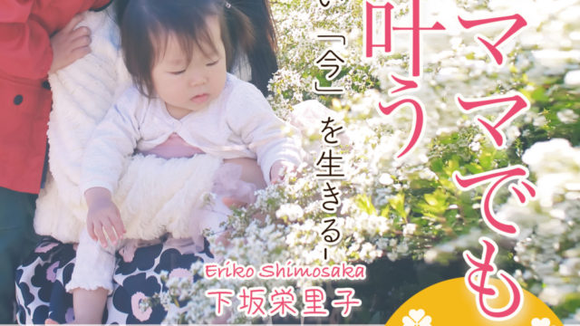 子育てママでも理想は叶う 下坂栄里子 出版 Amazon1位 子育て本 ママ 子育てママ