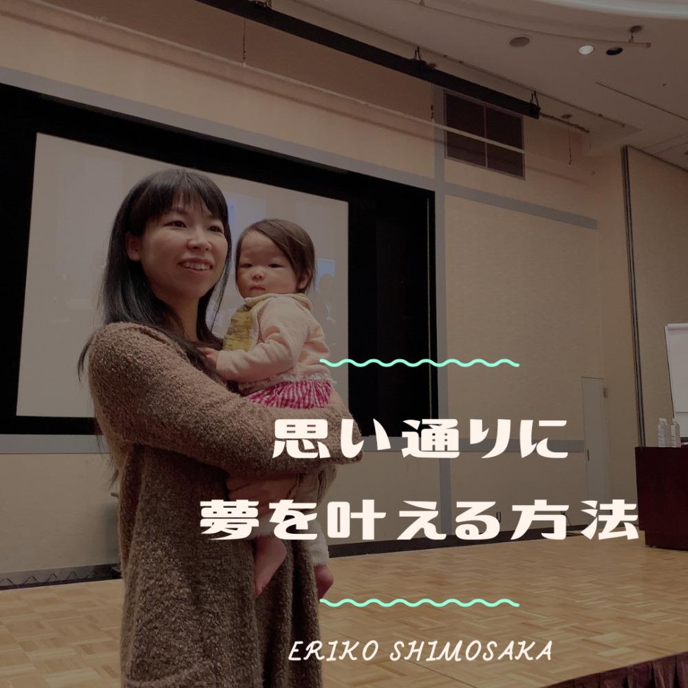 思い通りに夢を叶える方法,ママ起業,目標達成